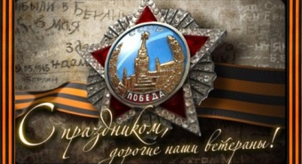 Congratulate on the main holiday of our country – Victory Day!
